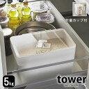 TOWER タワー 米びつ 5kg おしゃれ 山崎実業 タワーシリーズ yamazaki キッチン下 シンク下 お米 ライスストッカー カウンター 密閉 ペットフードストッカー ホワイト ブラック 計