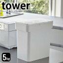 TOWER タワー 米びつ 5kg キッチン下 シンク下 ライスストッカー おしゃれ 山崎実業 タワーシリーズ yamazaki 密閉 収納 計量カップ スリム 米櫃 ホワイト ブラック ペットフード