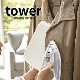 【よりどり送料無料】 TOWER タワー アイロンミトン アイロン台 スチーム用 かけたまま 山崎実業 タワーシリーズ yamazaki 雑貨 北欧