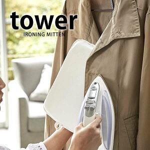 TOWER タワー アイロンミトン アイロン台 スチーム用 かけたまま 山崎実業 タワーシリーズ yamazaki ホワイト ブラック 雑貨 北欧 ヤマジツ