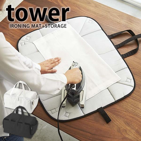 アイロンマット アイロン収納マット タワー tower アイロン台 山崎実業 yamazaki 平型 アイロンマット アイロンケース