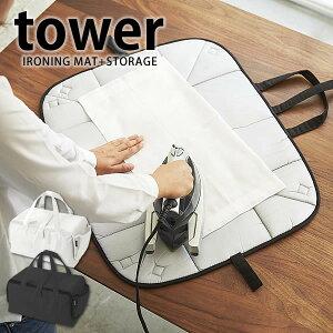TOWER タワー アイロンマット アイロン収納マット アイロン台 山崎実業 タワーシリーズ yamazaki 平型 ホワイト ブラック アイロンマット アイロンケース 雑貨 北欧 ヤマジツ