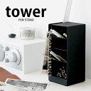 TOWER タワー ペン立て ペンスタンド マルチスタンド 小物入れ 小物収納 収納ケース ペンホルダー ペンたて ホワイト …
