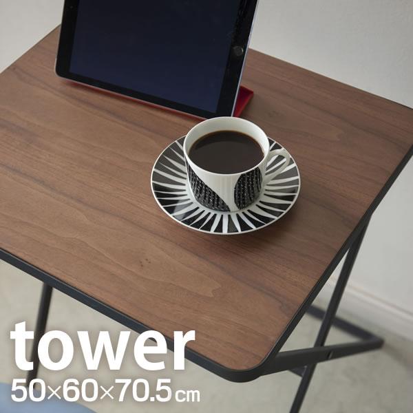 TOWER タワー 折りたたみテーブル ハイテーブル 折り畳みテーブル 折畳みテーブル おしゃれ 山崎実業 タワーシリーズ yamazaki W50×D60×H70.5 ミニテーブル 簡易テーブル キッチン 雑貨 サイドテーブル 一人用 木目調 シンプル 北欧