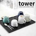水切り 水切りマット 水切りプレート タワー tower キッチン雑貨 シンプル プレート コップスタンド グラススタンド …