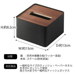 ティッシュケースおしゃれ北欧木木製ティッシュボックスサイズS山崎実業yamazakiエコ洗面所キッチンリビング蓋付きティッシュケースヤマザキシンプルホワイトブラウンふた付き