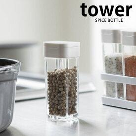 TOWER タワー 調味料入れ おしゃれ スパイスボトル 山崎実業 タワーシリーズ スパイス 容器 おしゃれ ホワイト ブラック 収納 保存 シンプル 北欧 キッチン 雑貨 YAMAZAKI