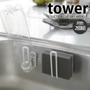 TOWER タワー 吸盤ドライフック シンク スポンジホルダー キッチン ペットボトル 干し おしゃれ 吸盤フック 山崎実業 タワーシリーズ まな板 ホワイト ブラック スタンド 北欧 YAMAZAKI 雑貨