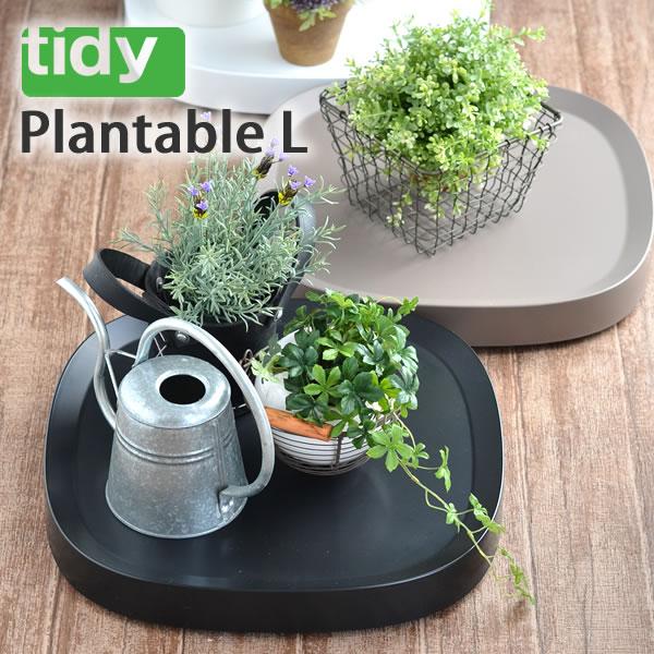 ティディ プランタブル・ラージ tidy Plantable L 植木鉢 台 トレイ キャスター台 OT-668-101 鉢 キャスター キャスター付き 鉢 観葉植物 おしゃれ テラモト