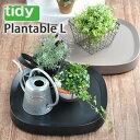 ティディ プランタブル・ラージ tidy Plantable L 植木鉢 台 トレイ キャスター台 OT-668-101 鉢 キャスター キャスタ…
