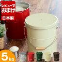 OBAKETSU オバケツ ライスストッカー 5kg 米びつ おしゃれ スリム 缶 全5色 日本製 計量カップ付き トタン製【レビュ…