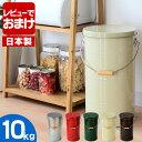 OBAKETSU オバケツ ライスストッカー 米びつ 10kg おしゃれ スリム 米櫃 缶 全5色 計量カップ付き 日本製 トタン製 雑…