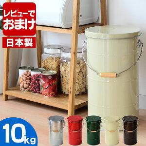 OBAKETSU オバケツ ライスストッカー 米びつ 10kg おしゃれ スリム 米櫃 缶 全5色 計量カップ付き 日本製 トタン製 雑貨 北欧10キロ 米櫃 かわいい レトロ お米 おバケツ ペットフードストッカー