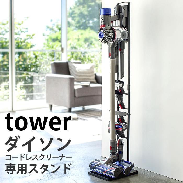 ダイソン スタンド コードレスクリーナースタンド タワー 掃除機 スタンド ホワイト ブラック dyson ダイソンコードレスハンディクリーナー V8 V7 V6 対応 壁寄せ 収納 tower 山崎実業 【レビュー特典付】