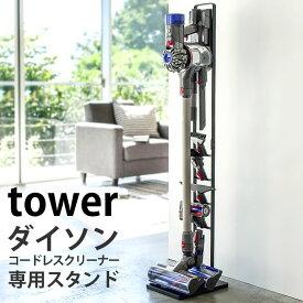 TOWER タワー ダイソン コードレス スタンド 掃除機 スタンド ホワイト ブラック dyson ダイソンコードレスハンディクリーナー V10 V8 V7 V6 対応 DC58 DC59 DC61 DC62 DC74 壁寄せ 収納 山崎実業 タワーシリーズ 北欧 雑貨 YAMAZAKI ホテル 備品 ホテルスタイル
