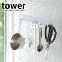 【よりどり送料無料】 TOWER タワー 自立式 メッシュパネル用 フック5連 ワイヤーネット ラック 収納 フック ホワイト…