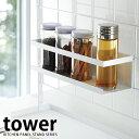 【よりどり送料無料】 TOWER タワー 自立式 メッシュパネル用 ワイドラック メッシュパネル 収納 キッチンラック ホワ…
