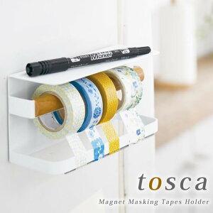 tosca トスカ マグネット マスキングテープホルダー マスキングテープ カッター マグネット式 冷蔵庫横 マスキングテープ 収納 キッチン収納 便利グッズ キッチン 雑貨 おしゃれ シンプル ナ