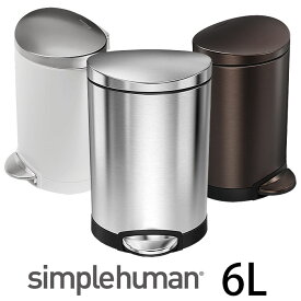 simplehuman シンプルヒューマン ゴミ箱 セミラウンドステップカン 6L CW1834 CW1835 CW2038 ステンレス ステップカン シルバー 白 ダークブロンズ ペダル リビング バスルーム トイレ ごみ箱 ダストボックス 分別 雑貨 北欧