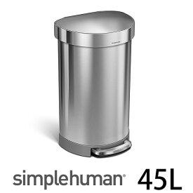 simplehuman シンプルヒューマン ゴミ箱 セミラウンドステップカン 45L CW2030 ステンレス ステップカン シルバー ペダル キッチン スリム ごみ箱 ダストボックス 分別 北欧 雑貨