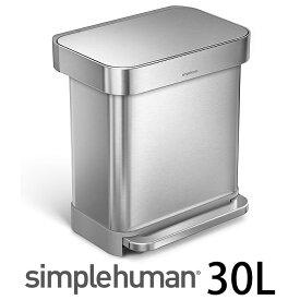 シンプルヒューマン ゴミ箱simplehuman レクタンギュラーステップカン 30L CW2028 CW2032 ステンレス ステップカン シルバー ローズゴールド ペダル キッチン スリム ごみ箱 ダストボックス 分別 北欧 横型 ふた付き 雑貨