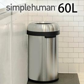 シンプルヒューマン ゴミ箱 simplehuman ブレットオープンカン 60L CW1407 ステンレス オープンカン シルバー フタなし 店舗 オフィス ごみ箱 ダストボックス スリム 分別 雑貨 北欧 円形 筒型