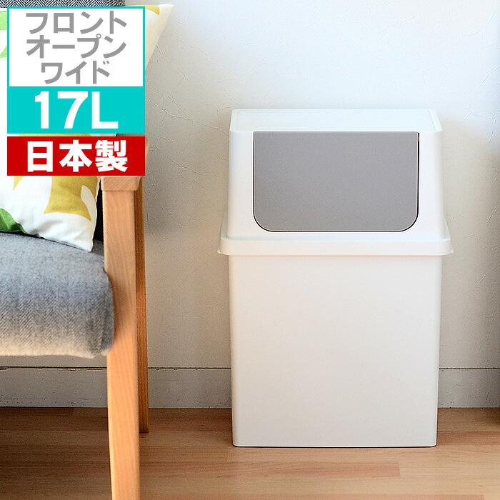 フロントオープンスタッキングゴミ箱 ワイド 17L ゴミ箱 ふた付き 積み重ねられる 分別 ダストボックス 蓋付き シンプル 雑貨 北欧 おしゃれ 小さい 日本製