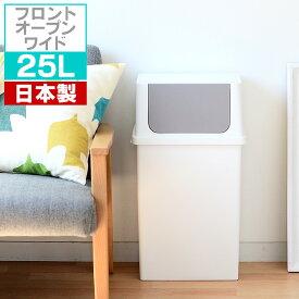 フロントオープンスタッキングゴミ箱 ワイド 25L ゴミ箱 ふた付き 積み重ねられる 分別 ダストボックス 蓋付き シンプル 雑貨 北欧 おしゃれ 日本製