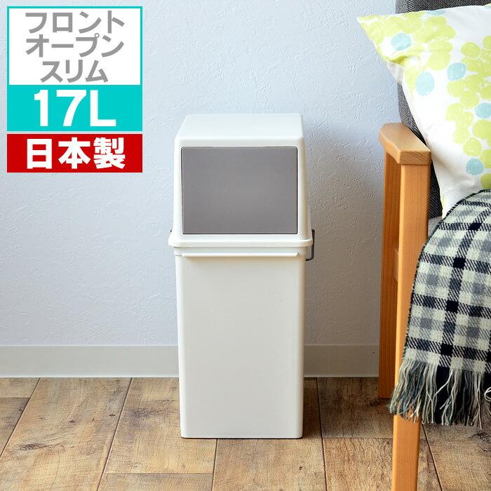 フロントオープンスタッキングゴミ箱 スリム 17L ゴミ箱 ふた付き 積み重ねられる 分別 ダストボックス 蓋付き シンプル 雑貨 北欧 おしゃれ 小さい 省スペース 日本製