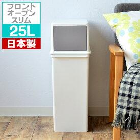フロントオープンスタッキングゴミ箱 スリム 25L ゴミ箱 ふた付き 積み重ねられる 分別 ダストボックス 蓋付き シンプル 雑貨 北欧 おしゃれ 省スペース 日本製
