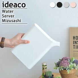 イデアコ ideaco ウォーターサーバー mizusashi ブック型1Lジョーロ Water Server Mizusashi ブック型1Lジョーロ 1リットル容量 ブック型 じょうろ 水差し ガーデニング 観葉植物 スリム 小さい かわいい おしゃれ シンプル 雑貨 北欧