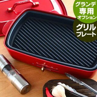 ブルーノホットプレートグランデ専用グリルプレートオプションパーツステーキ焼き魚BRUNOグランデグリル用ホットプレートフッ素樹脂コートBBQ焼き野菜焼肉ハンバーグ
