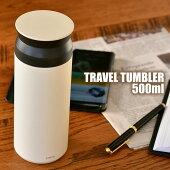 KINTOトラベルタンブラー500ml保温保冷蓋付きステンレスボトル水筒キントータンブラーコンパクトスリムアウトドアふた付きステンレス製マグボトルおしゃれ真空断熱シンプル