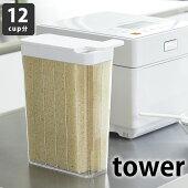 タワーtower1合分別冷蔵庫用米びつ2L1.8kg12合37603761ホワイトブラックスリム冷蔵庫ライスストッカーライスボックス収納キッチン用品おしゃれ米米櫃白黒モノトーン