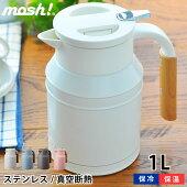 mosh!卓上ポットタンク1Lポット魔法瓶保温モッシュ保冷1000ml真空二重構造保温ポットステンレスおしゃれミルクタンクコーヒーポット広口タイプかわいい
