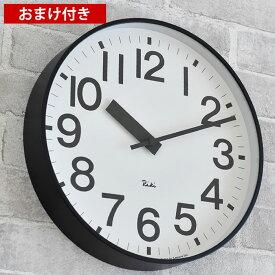 レムノス リキ パブリッククロック 掛け時計 WR17-06 WR17-07 WR17-08 Lemnos RIKI PUBLIC CLOCK 壁掛け時計 おしゃれ 公園の時計 シンプル モダン 日本製 渡辺力 デザイン ギフト プレゼント 駅の時計