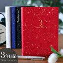 アーティミス ARTIMIS 3年 日記帳 星座 b6 DP3-SE 日記 3年 日誌 手帳 連用日記 育児日記 交換日記 3年連用ダイアリー…