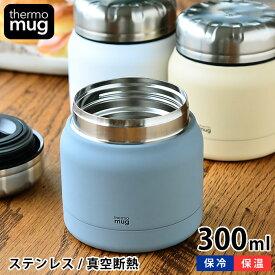 スープジャー Thermo mug サーモマグ MINI TANK ミニタンク 300ml 真空二重 スープポット スープ入れ フードポット スープボトル フードコンテナー 保冷 保温 おしゃれ かわいい かっこいい ランチジャー
