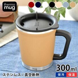 ステンレスマグ Thermo mug サーモマグ DOUBLE MUG ダブルマグ 300ml 真空二重 コップ ステンレス 蓋付き フタ付き 保温 保冷 おしゃれ アウトドア コーヒー
