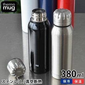 Thermo mug サーモマグ UMBRELLA BOTTLE 2 アンブレラボトル2 380ml キッズ 子供 水筒 真空二重 スリム 軽量 大人 おしゃれ スマート かっこいい ステンレスボトル コンパクト 折り畳み傘 保冷ボトル 子供用