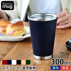 ステンレスタンブラー Thermo mug サーモマグ MOBILE TUMBLER MINI モバイルタンブラーミニ 300ml 真空二重 タンブラー コンビニマグ 蓋付き フタ付き 保温 保冷 おしゃれ アウトドア シンプル コーヒー