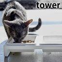 タワー tower ペットフードボウルスタンドセット 陶器 ペット用品 ホワイト ブラック 猫 えさ 台 フードボウル フード…
