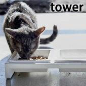 タワーtowerペットフードボウルスタンドセット陶器ペット用品ホワイトブラック42064207猫フードボウルフードボール餌入れ犬ペット食器台スタンドテーブル水入れカリカリウエットおしゃれモノトーン山崎実業
