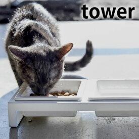 タワー tower ペットフードボウルスタンドセット 陶器 ペット用品 ホワイト ブラック 猫 えさ 台 フードボウル フードボール 餌入れ 犬 ペット 食器 スタンド テーブル 水入れ 餌皿 給水 おしゃれ 山崎実業 タワーシリーズ ホテル 備品 ホテルスタイル 業務用