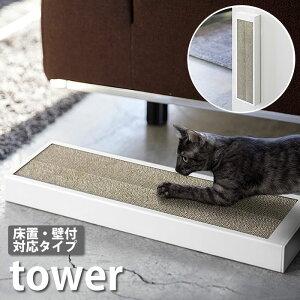 タワー tower 猫の爪とぎケース スチール ペット用品 床置き 壁かけ両用 ホワイト ブラック 4210 4211 雑貨 つめとぎ 爪とぎ 猫 ダンボール 段ボール ねこ 縦 横 床 壁 スタンド おしゃれ モノクロ