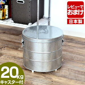 オバケツ ライスストッカー20kg キャスター付 米びつ 米櫃 計量カップ付き OBAKETSU おばけつ ペットフード ストッカー 日本製 国産 トタン製 缶 洗える お米 精米 白米 乾物 かわいい おしゃれ