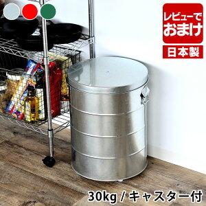 オバケツ ライスストッカー30kg キャスター付 米びつ 米櫃 計量カップ付き OBAKETSU おばけつ ペットフード ストッカー 日本製 国産 トタン製 缶 洗える お米 精米 白米 乾物 かわいい おしゃれ