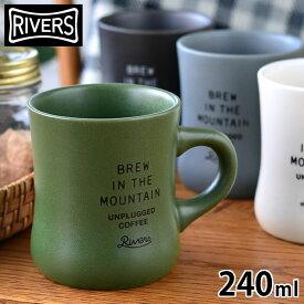 【よりどり送料無料】 リバーズ ダイナーマグ バーリー アンプラグド マグカップ 雑貨 北欧 おしゃれ アウトドア RIVERS 240ml 頑丈 陶器 大きい ブランド 日本製