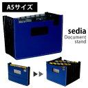 【メール便対応可】 sedia ドキュメントスタンド (発泡PP) A5サイズ カードファイル カード収納ボックス カードケー…