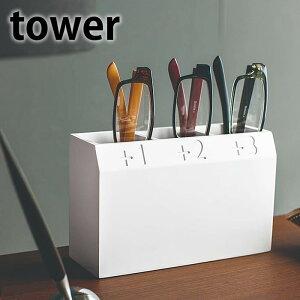 シニアグラススタンド タワー tower ホワイト ブラック 4225 4226 老眼鏡 収納 メガネスタンド 店舗 眼鏡スタンド メガネ入れ カフェ 開店祝い プレゼント 業務用 ホテル シンプル リーディング